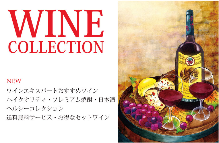 ワインコレクション2018